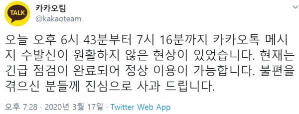 카카오톡, 열살 생일 하루 앞두고 `먹통`...트위터 계정에 `사과문 `
