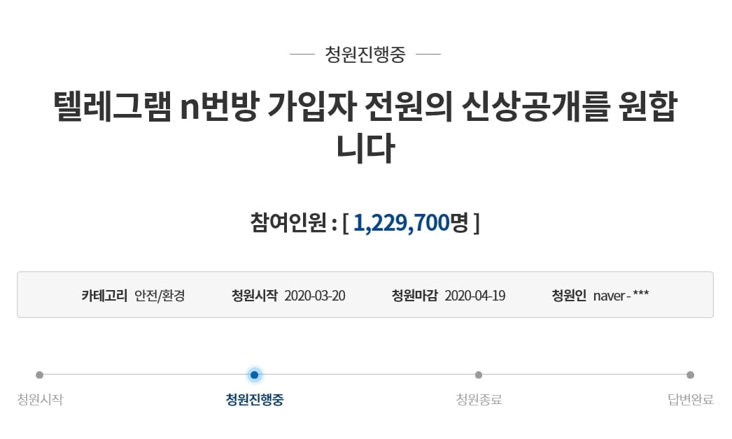 """""""텔레그램 `박사방` 전원 신상공개""""…靑 국민청원 120만 돌파"""