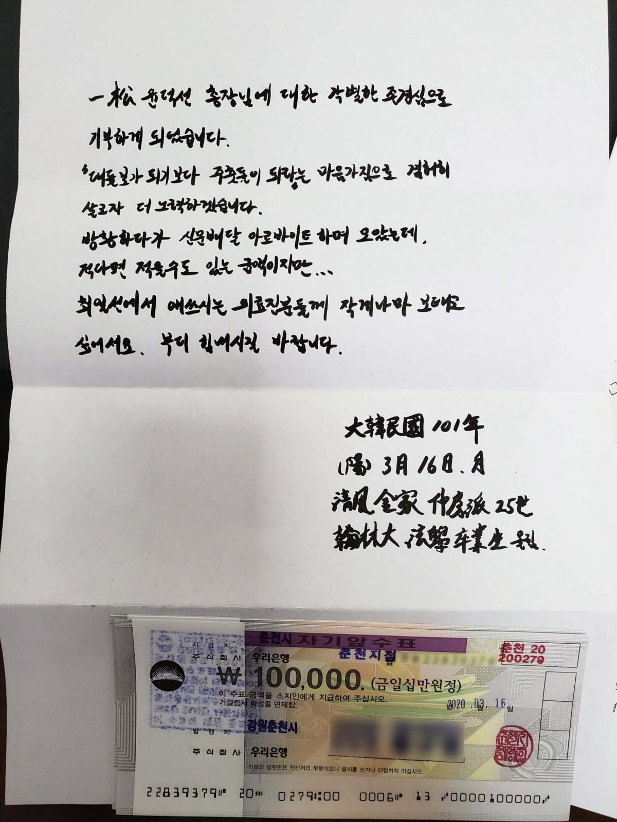 """한림대 춘천성심병원 """"익명의 기부자에 큰 감동"""""""
