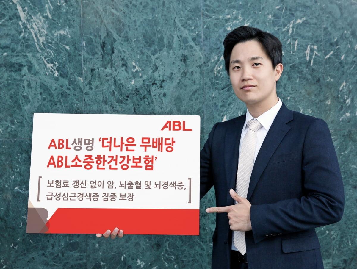 ABL생명, 보험료 갱신 없는 `더나은(무)ABL소중한건강보험` 출시
