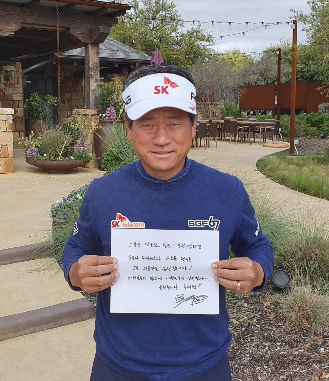 최경주 외 대한민국 대표 골프선수들, 의료진에게 보내는 '릴레이 응원 캠페인' 동참