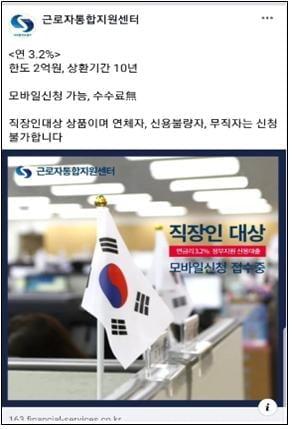 """""""국민행복기금 사칭 불법대출광고 조심하세요"""""""