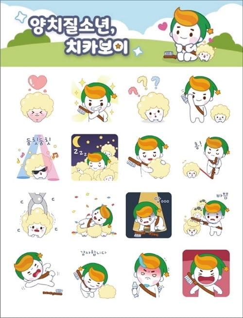 아이들의 치아건강을 위해 개발한 캐릭터 `치카보이` 이모티콘 제작