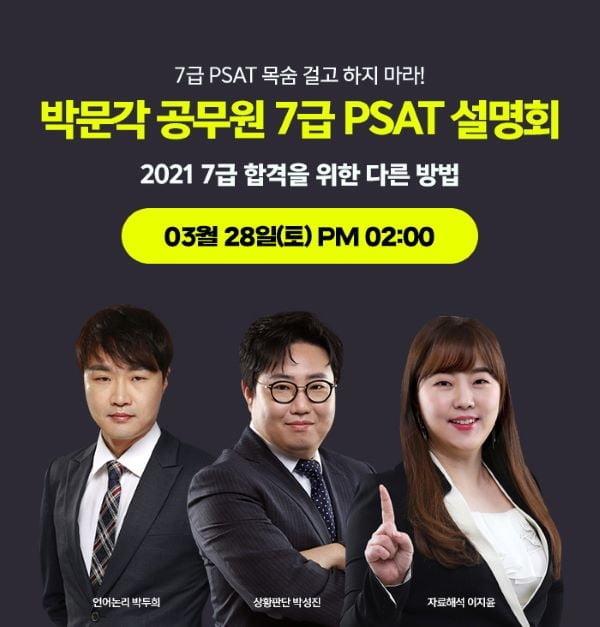 박문각 공무원, 7급 PSAT 온/오프라인 설명회 개최…28일 오후 2시