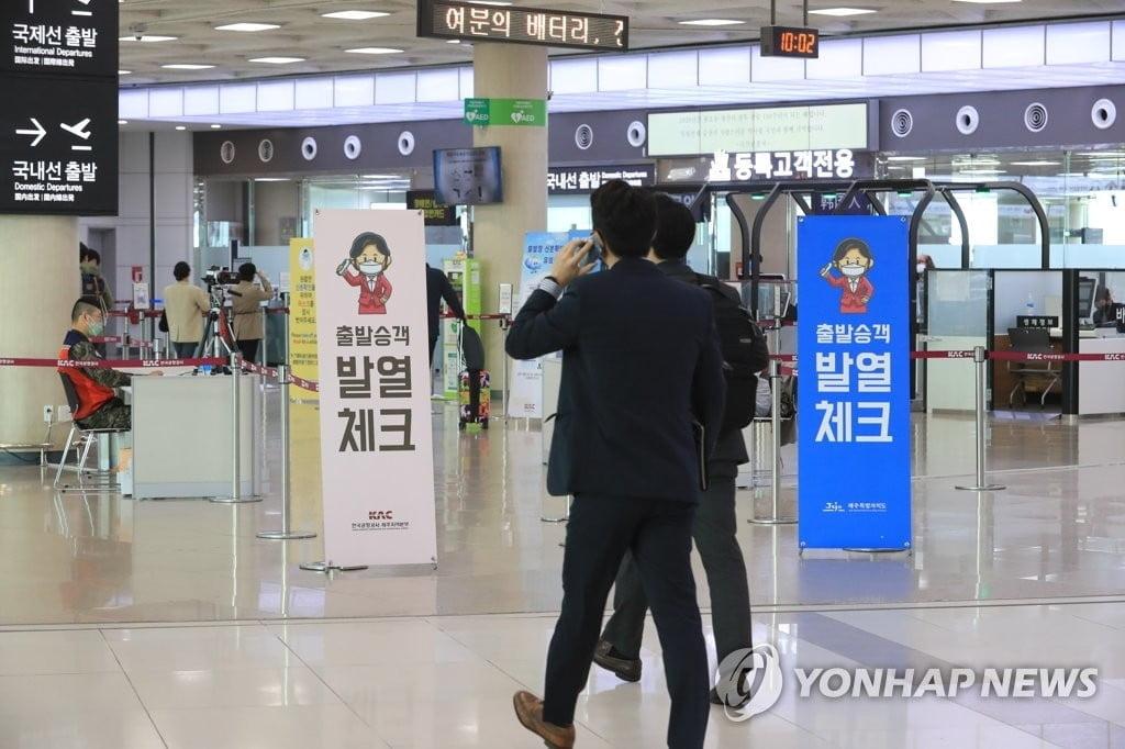 """""""체온 37.5℃ 넘으면 한국 못 온다""""…30일 0시부터 적용"""