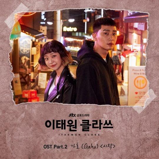 '이태원 클라쓰' OST