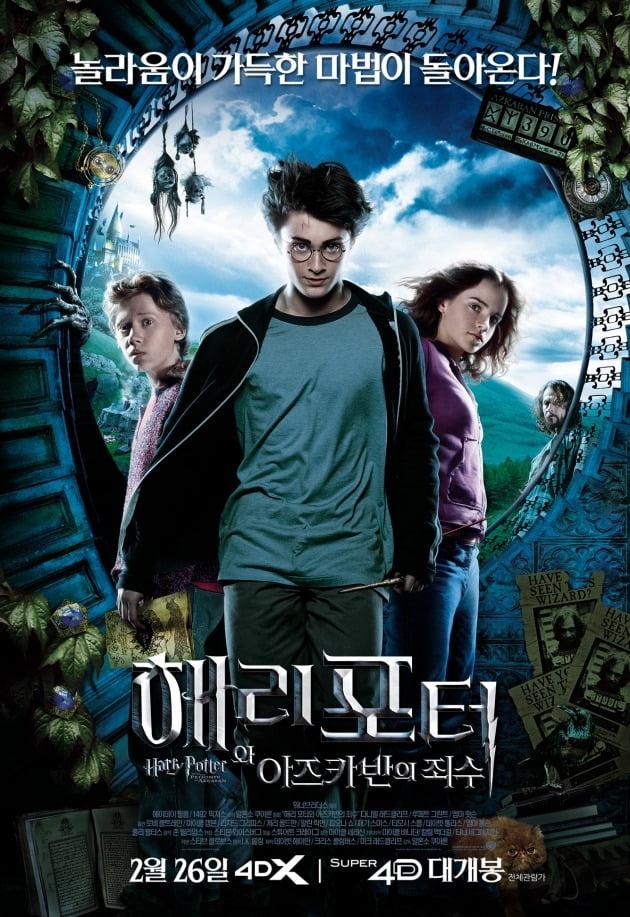 영화 '해리포터와 아즈카반의 죄수' 포스터. /사진제공=워너브러더스 코리아