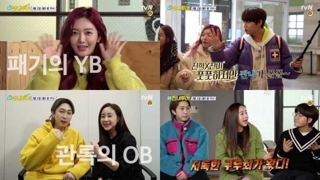 '더 짠내투어' 예고 영상./사진제공=tvN