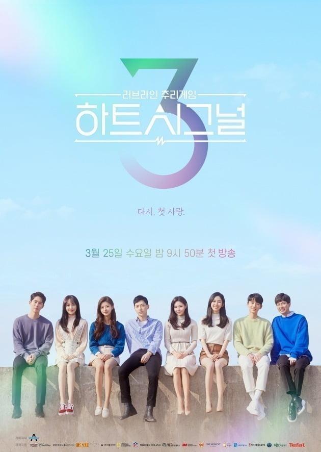 '하트시그널 시즌3' 메인 포스터 2종./사진제공=채널A