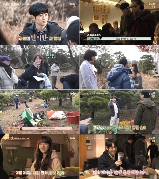 '반의반' 촬영 비하인드 영상./사진제공=tvN