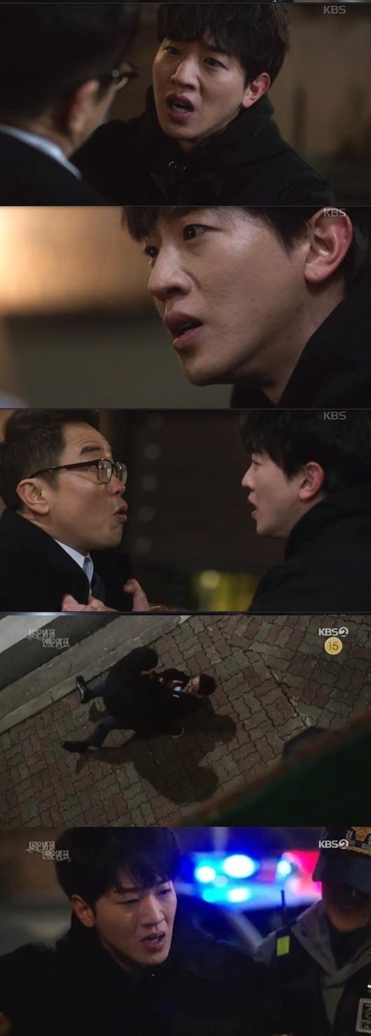 사진=KBS2 '사랑은 뷰티풀 인생은 원더풀' 방송 화면 캡처.