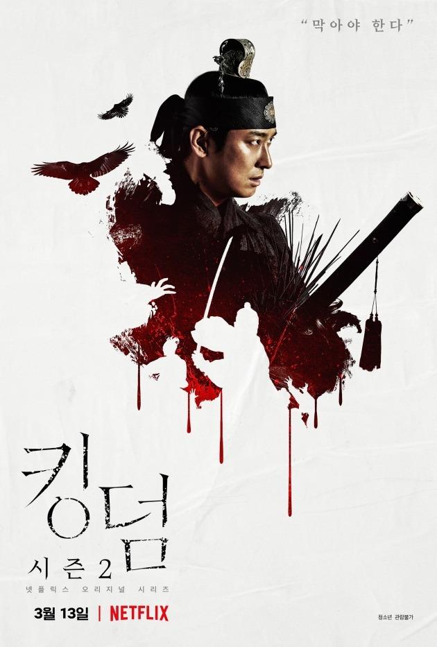 '킹덤2' 주지훈 포스터. /사진제공=넷플릭스