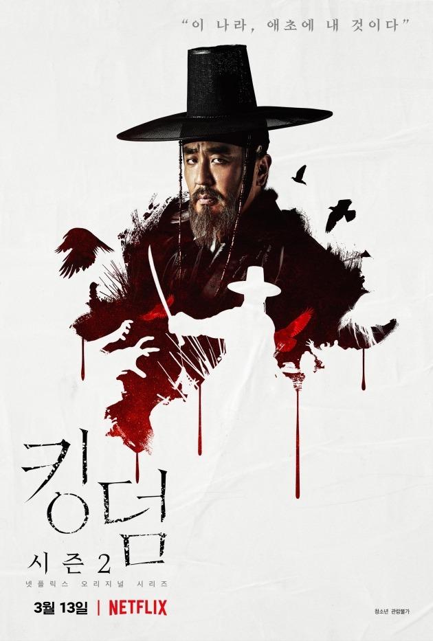 '킹덤2' 류승룡 포스터. /사진제공=넷플릭스