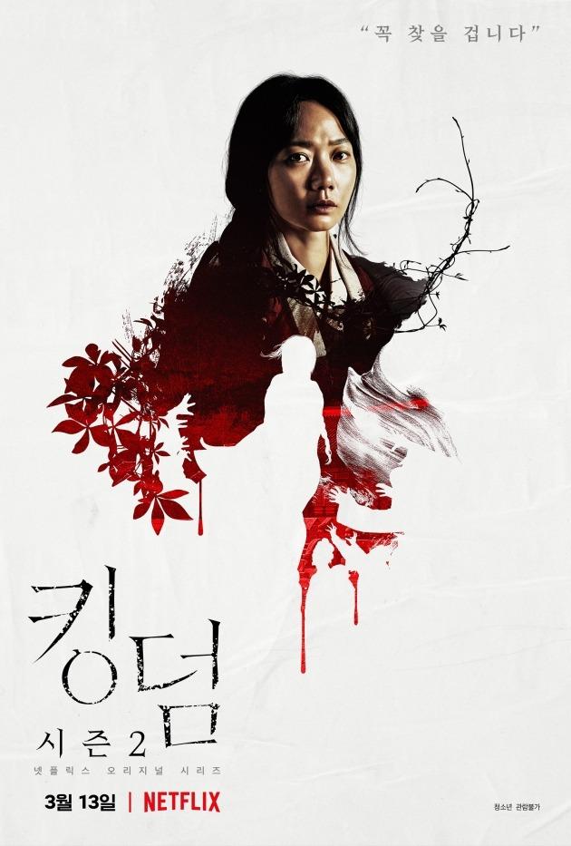 '킹덤2' 배두나 포스터. /사진제공=넷플릭스