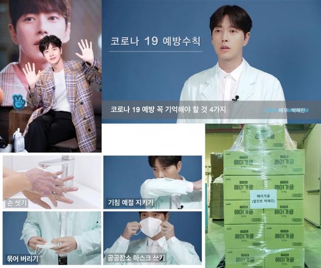 배우 박해진의 코로나19예방수칙 영상 / 사진제공=마운틴무브먼트
