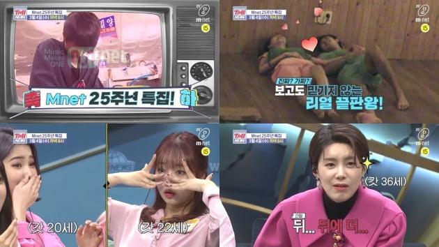 'TMI NEWS' 32회 예고/ 사진제공=Mnet