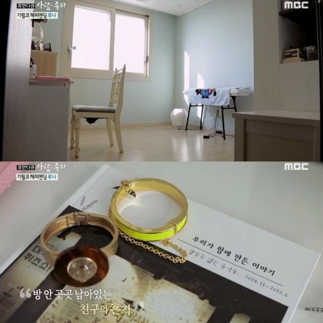 고인이 된 이지은이 사용하던 방/사진=MBC '사람이 좋다' 영상 캡처