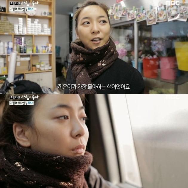 고인이 된 이지은을 추억하는 루나/사진=MBC '사람이 좋다' 영상 캡처