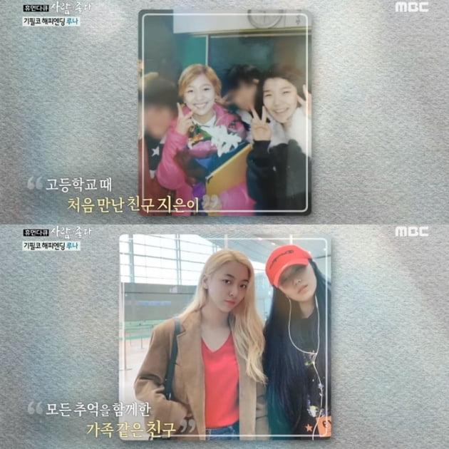 고인이 된 이지은, 루나/사진=MBC '사람이 좋다' 영상 캡처