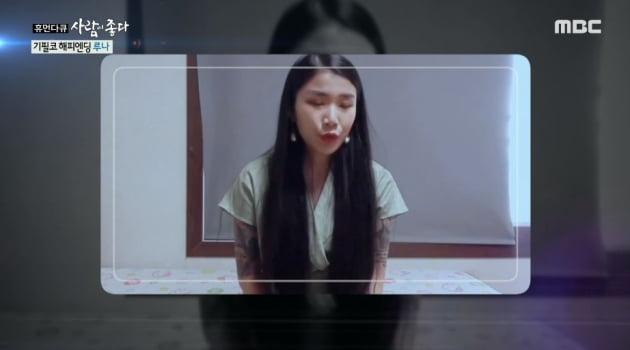 고인이 된 이지은/사진=MBC '사람이 좋다' 영상 캡처