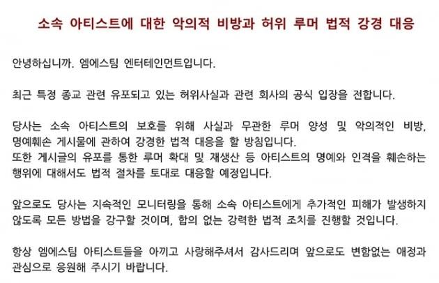 엠에스팀 공식입장 / 사진 = 엠에스팀 엔터테인먼트 제공
