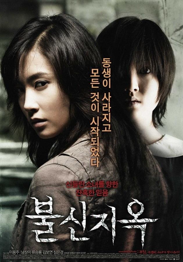 영화 '불신지옥' 포스터 / 사진제공=쇼박스