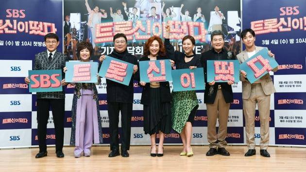 [TEN 포토] '트롯신이 떴다…코로나19 유려한 온라인 제작발표회'