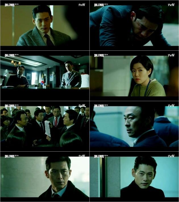 사진=tvN '머니게임' 방송 캡처
