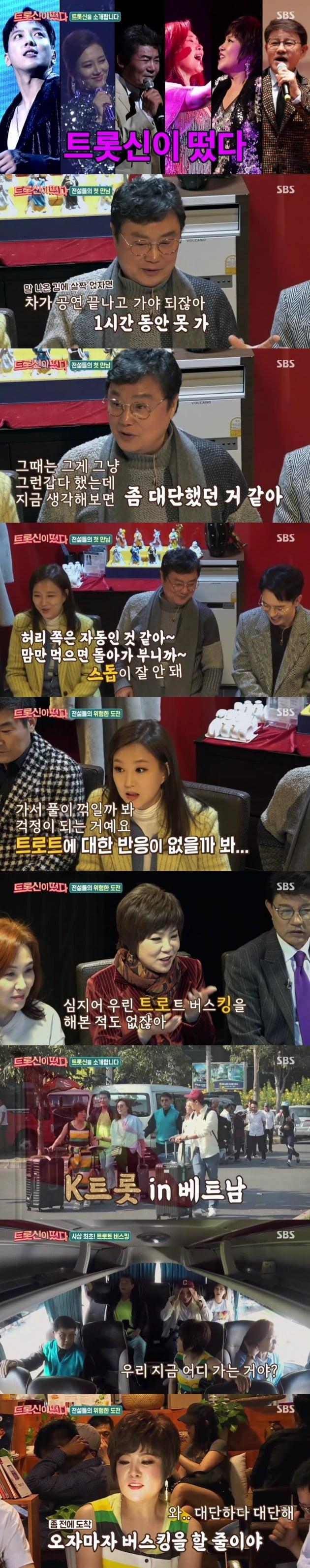 사진=SBS '트롯신이 떴다' 방송 화면.