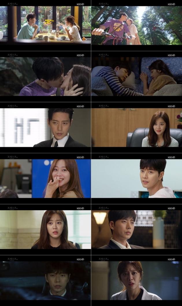 '포레스트' 박해진♥조보아 / 사진=KBS2 방송화면