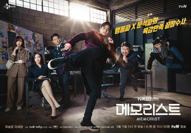 '메모리스트' 포스터 / 사진 = tvN 제공