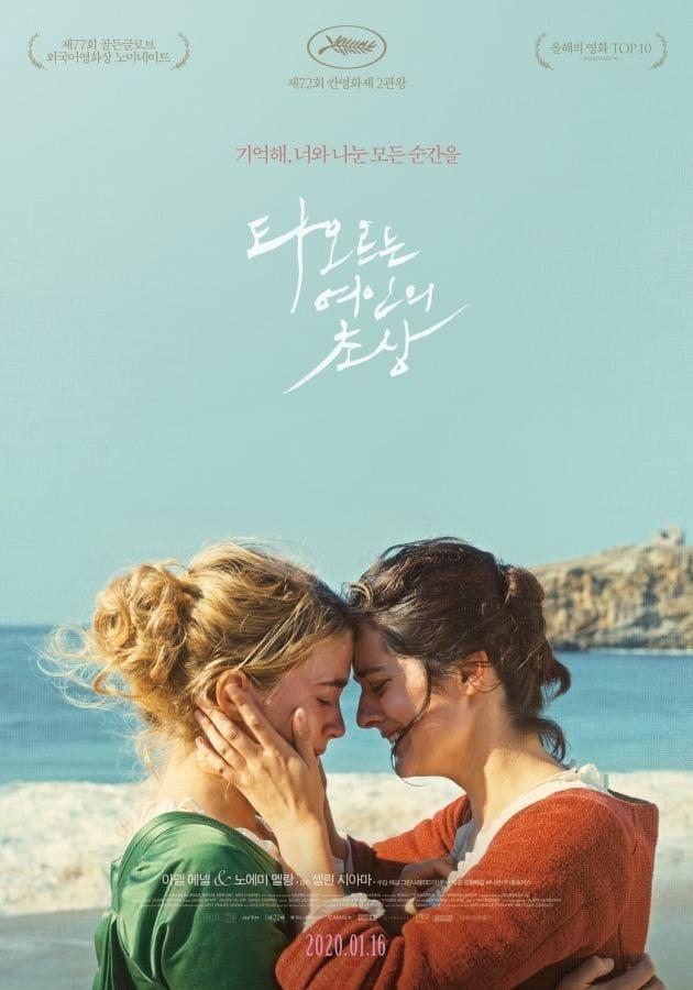 영화 '타오르는 여인의 초상' 포스터 / 사진제공=그린나래미디어