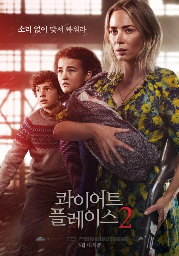 영화 '콰이어트 플레이스2' 포스터 / 사진 = 롯데엔터테인먼트 제공