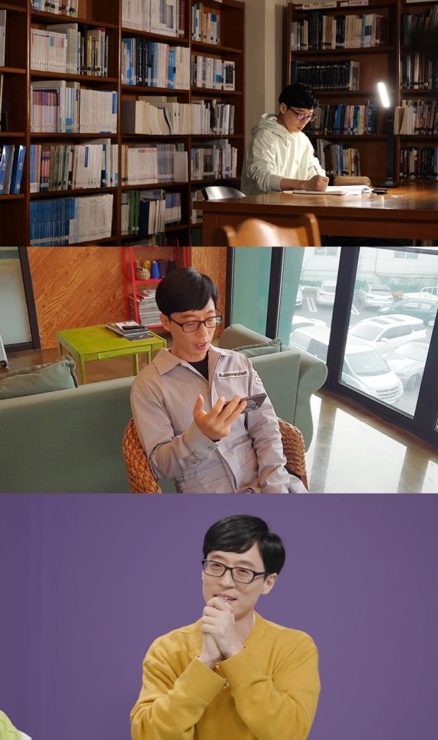 '해피투게더4' MC 유재석/ 사진제공=KBS2