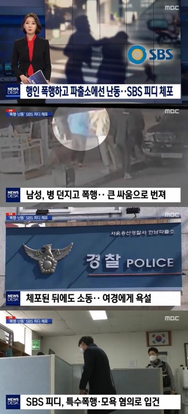 '뉴스데스크' 보도 / 사진 = MBC 영상 캡처