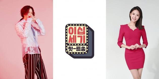 '이십세기 힛트쏭' MC로 발탁된 김희철(왼쪽)과 김민아/ 사진제공=KBS Joy