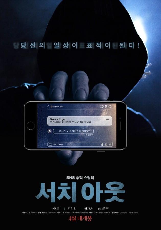 영화 '서치 아웃' 티저 포스터 / 사진제공=디엔와이