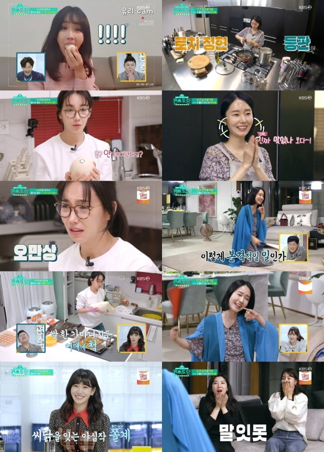 지난 6일 방송된 '신상출시 편스토랑'/ 사진제공=KBS2