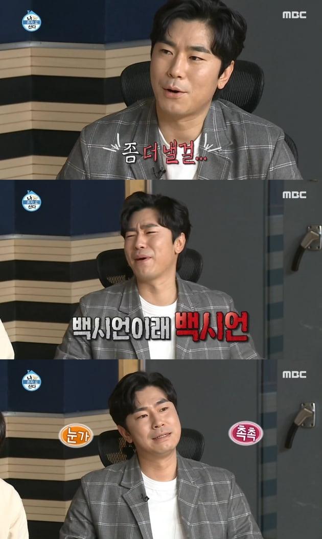 배우 이시언/ 사진=MBC '나 혼자 산다' 방송화면