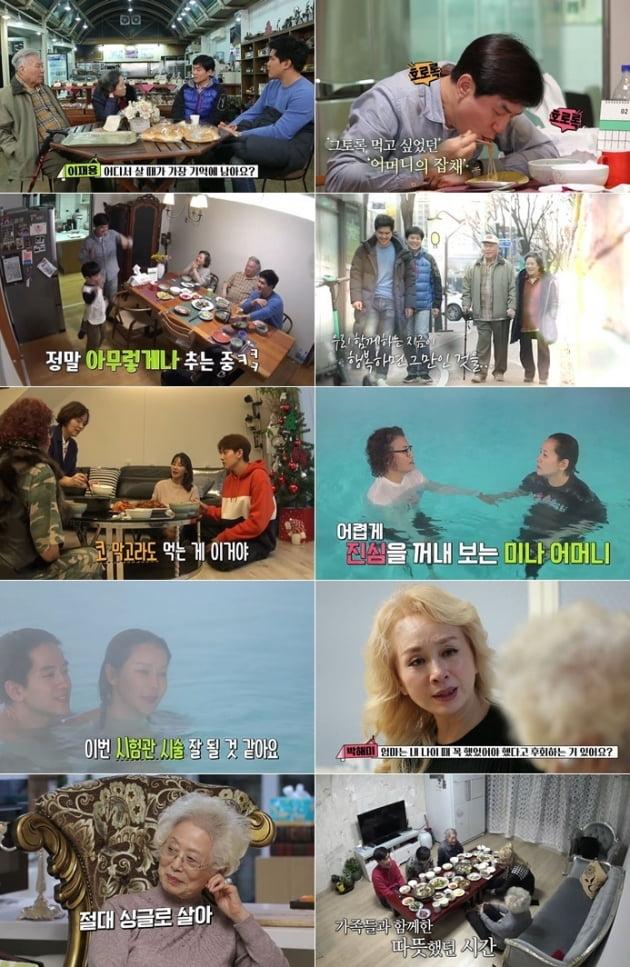 '모던패밀리' 출연진 / 사진 = MBN 영상 캡처