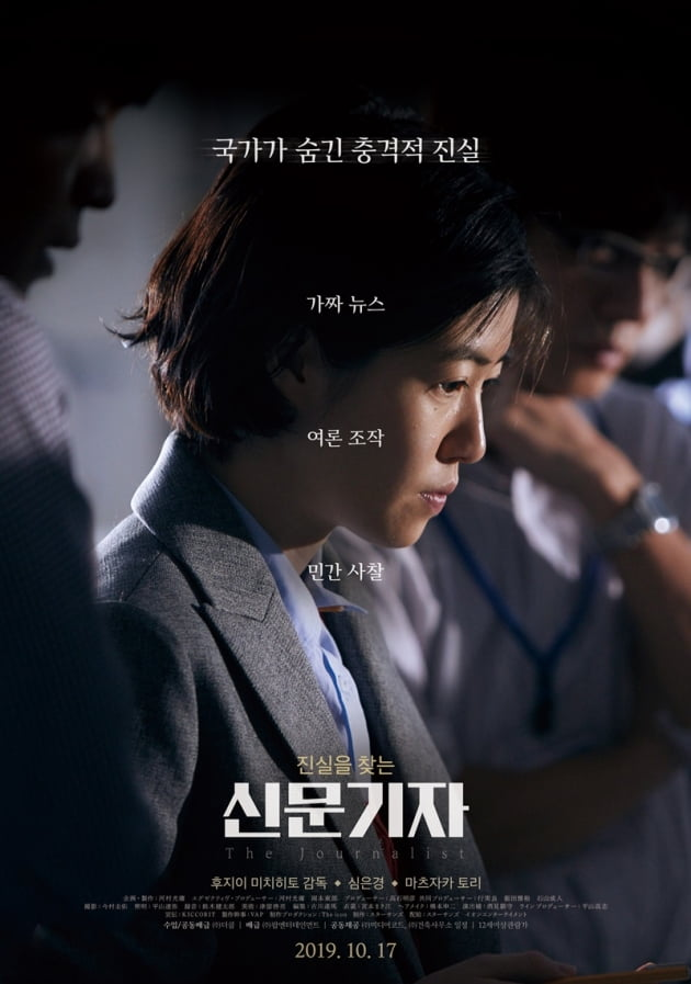 영화 '신문기자' 국내 포스터 / 사진 = 더쿱 제공
