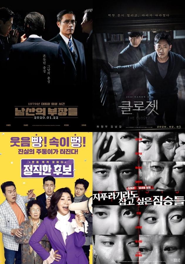 영화 '남산의 부장들' (왼쪽부터 시계방향), '클로젯' '지푸라기라도 잡고 싶은 짐승들' '정직한 후보' 포스터./ 사진제공=각 영화사