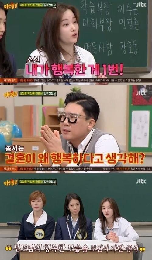 '아는 형님' 전종서 박신혜 김성령 / 사진=JTBC 방송화면