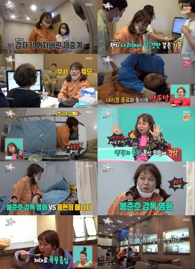 '전지적 참견 시점' 홍현희 / 사진=MBC 방송화면 캡처