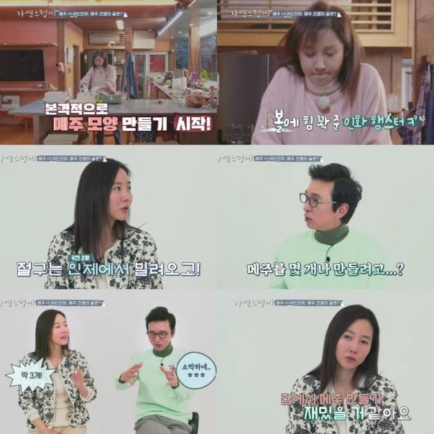 '자연스럽게' 김국진 강수지 / 사진 = MBN 방송 캡처