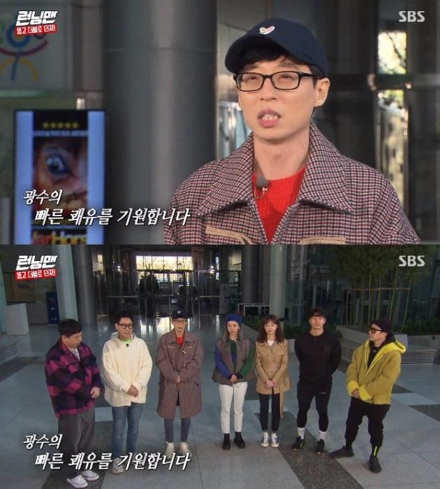 '런닝맨' 유재석 / 사진 = SBS 방송 캡처
