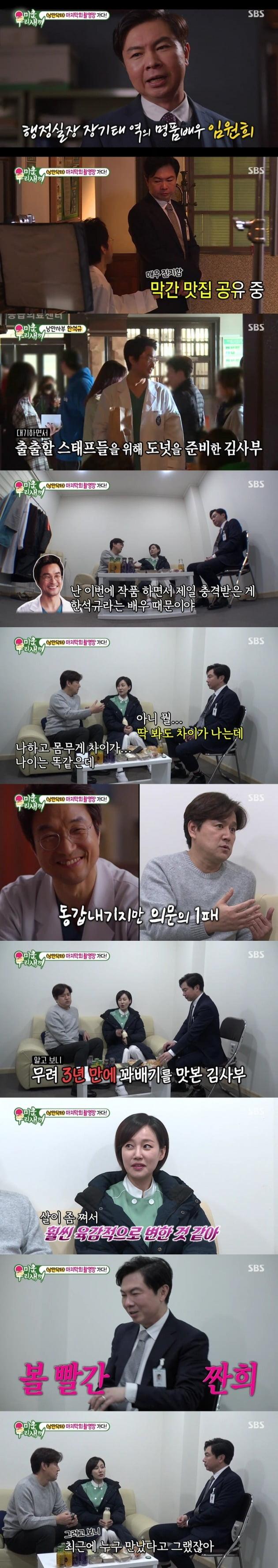 사진=SBS '미움 우리 새끼' 방송 캡처