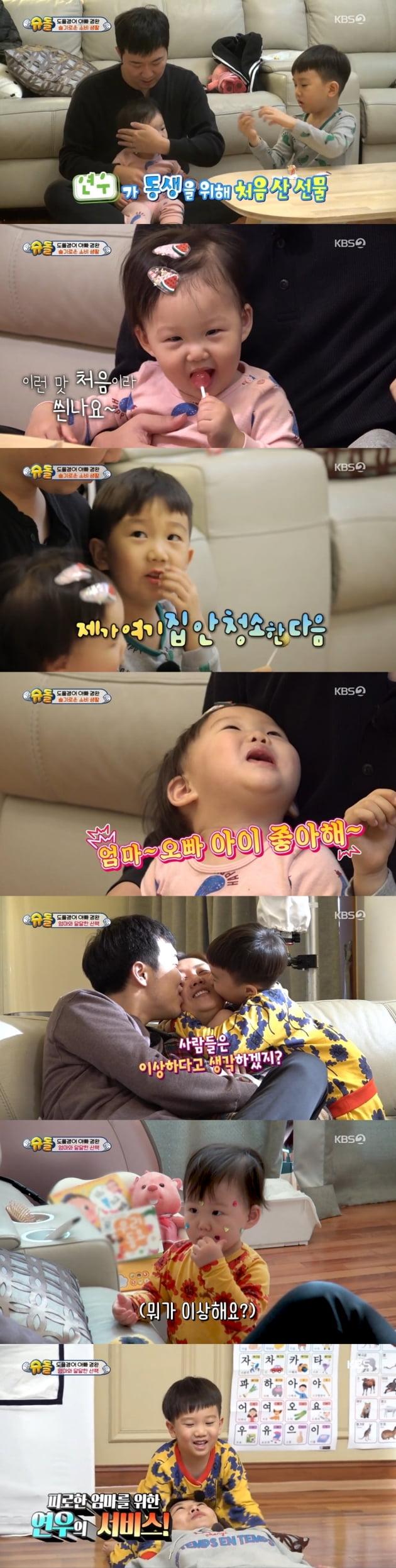 지난 9일 방송된 '슈돌'/ 사진제공=KBS2
