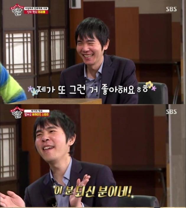 '집사부일체' 이세돌 / 사진=SBS 방송화면