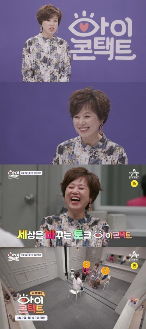 '아이콘택트' 박미선 / 사진제공=채널A